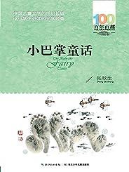 百年百部中國兒童文學經典書系·小巴掌童話