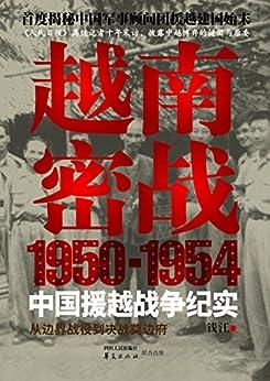 """""""越南密战:1950-1954中国援越战争纪实"""",作者:[钱江]"""