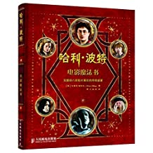 哈利波特电影魔法书(超值附赠14个复刻版电影道具)