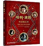 哈利•波特电影魔法书(超值附赠14个复刻版电影道具)