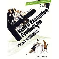 动漫•电脑艺术设计专业教学丛书暨高级培训教材•Flash8实例制作
