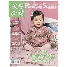 《父母必读》杂志2019年第1期(二类疫苗怎么选?你真会给孩子读古诗吗?)