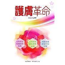 護膚革命 (Traditional Chinese Edition)