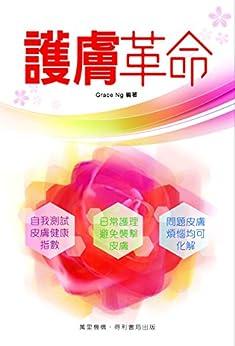 """""""護膚革命 (Traditional Chinese Edition)"""",作者:[吳紫青]"""