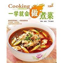 一学就会做煮菜 (一学就会烹饪丛书)