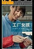 工厂女孩(荣获第九届文津图书奖)