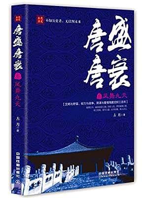 唐盛唐衰:凤舞九天.pdf