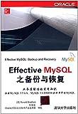 Effective MySQL之备份与恢复