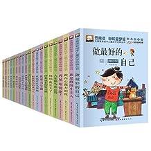 笨笨熊全20册做最好的自己我要当学霸小学语文新课标课外阅读书籍6-7-8-10-12岁成长励志一二三四五六年级少儿童文学彩绘注音图书