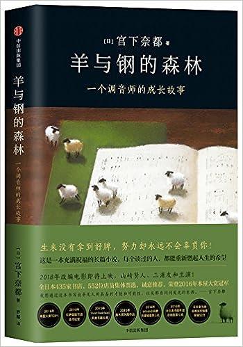 《羊與鋼的森林》[日]宮下奈都(作者)epub+mobi+azw3