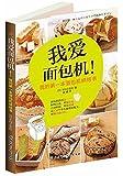 我爱面包机!:我的第一本面包机烘焙书