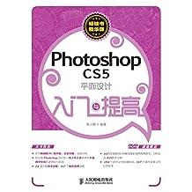 Photoshop CS5平面设计入门与提高