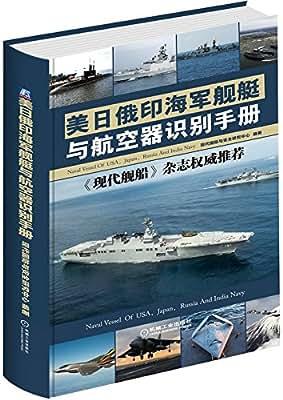美日俄印海军舰艇与航空器识别手册.pdf