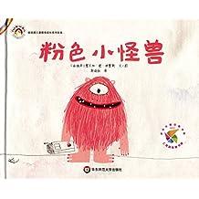 拨拨鼠儿童教育成长系列绘本:粉色小怪兽