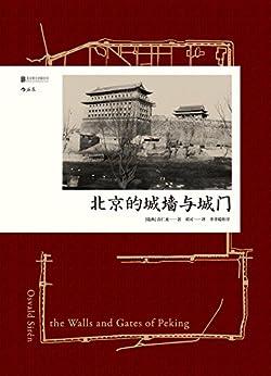 """""""北京的城墙与城门(耶鲁访问学者镜头记录下的,一个你再也看不到的北京城。) (汗青堂)"""",作者:[喜仁龙]"""
