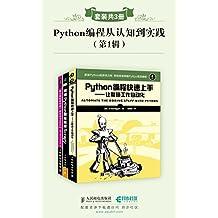 Python编程从认知到实践(第1辑)(套装共3册)(异步图书)【美亚畅销Python编程入门图书!人民邮电社计算机畅销精品!新手学习必备,教你像计算机科学家一样思考Python!学会让繁琐工作自动化!】