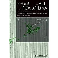 茶葉大盜:改變世界史的中國茶 (甲骨文系列)
