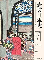 江户时代(岩波日本史第六卷)