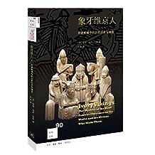 象牙维京人:刘易斯棋中的北欧历史与神话