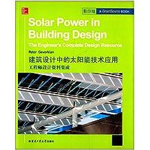 建筑设计中的太阳能技术应用:工程师设计资料集成(影印版)(英文)