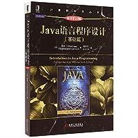 计算机科学丛书:Java语言程序设计(基础篇)(原书第10版)