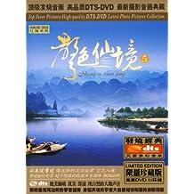 声色仙境5(DVD)
