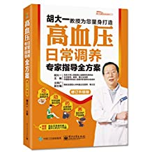 高血压日常调养专家指导全方案(修订升级版) (常见病居家调养系列)