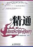精通JavaScript+jQuery(附1张光盘)