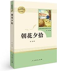 名著阅读课程化丛书:朝花夕拾(七年级上册)