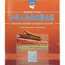 中华人民共和国全图/国家版图系列挂图