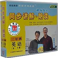 小学英语科普版三年级英语上册(3VCD)赵起教授洋腔洋调英语慕课-同步课堂