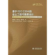 基于ISO 2394的岩土工程可靠度设计