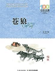 百年百部中國兒童文學經典書系·蒼狼