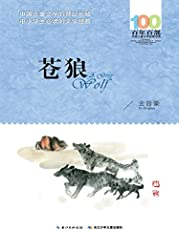 百年百部中国儿童文学经典书系·苍狼