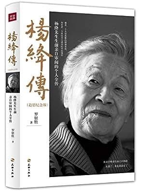 杨绛传.pdf