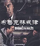 布鲁克林戒律(BD25 蓝光碟)