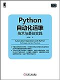 Python自动化运维:技术与最佳实践 (Linux/Unix技术丛书)