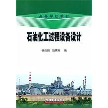 石油化工过程设备设计