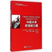 海洋战略与海洋强国论丛:中国未来核潜艇力量