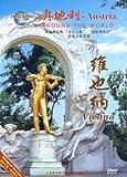 环游世界:奥地利•维也纳(DVD)