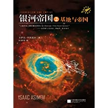 银河帝国2:基地与帝国(读客熊猫君出品,讲述人类未来两万年的历史。人类想象力的极限!)