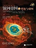 银河帝国2:基地与帝国 (读客全球顶级畅销小说文库 12)