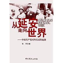 从延安走向世界:中国共产党对外关系的起源
