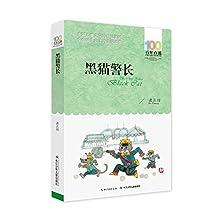 百年百部中国儿童文学经典书系(2016版):黑猫警长