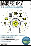 脑洞经济学:人人都要有的经济学思维(超接地气的经济学入门书)