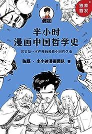 半小时漫画中国哲学史(其实是一本严谨的极简中国哲学史!漫画科普开创者混子哥新作!全网粉丝1300万!)