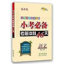 68所名校图书·小考必备考前冲刺46天:语文(最新版)