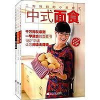 二狗妈妈的小厨房(套装共3册)