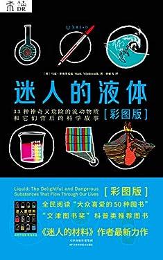 迷人的液体(比尔·盖茨眼中的天才作家,世界顶级材料大师揭秘比小说更精彩的液体世界,《迷人的材料》姊妹篇重磅上市!)