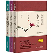 林徽因文集:爱上一座城+若你安好,便是晴天+你是那人间四月天(套装共3册)